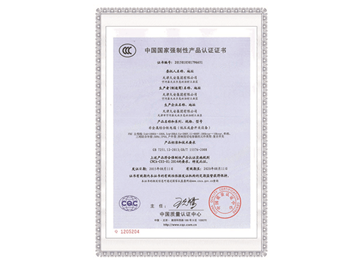 China National Compulsory certificate of product certification